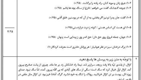 نمونه سؤال فصل اوّل فارسی هفتم