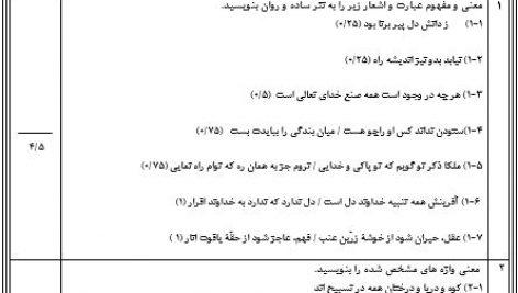 نمونه سؤال فصل اوّل فارسی نهم
