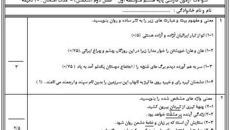 نمونه سؤال فصل دوم فارسی هشتم