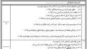 نمونه سؤال فصل دوم فارسی نهم