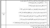 نمونه سؤال فصل اوّل فارسی هشتم