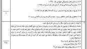 نمونه سؤال فصل دوم فارسی هفتم