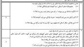 نمونه سؤال فصل سوم فارسی هفتم