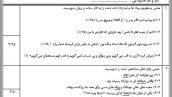 نمونه سؤال فصل سوم فارسی هشتم