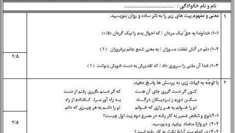 نمونه سؤال فصل ششم فارسی هفتم