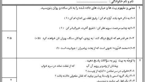 نمونه سؤال فصل ششم فارسی هشتم